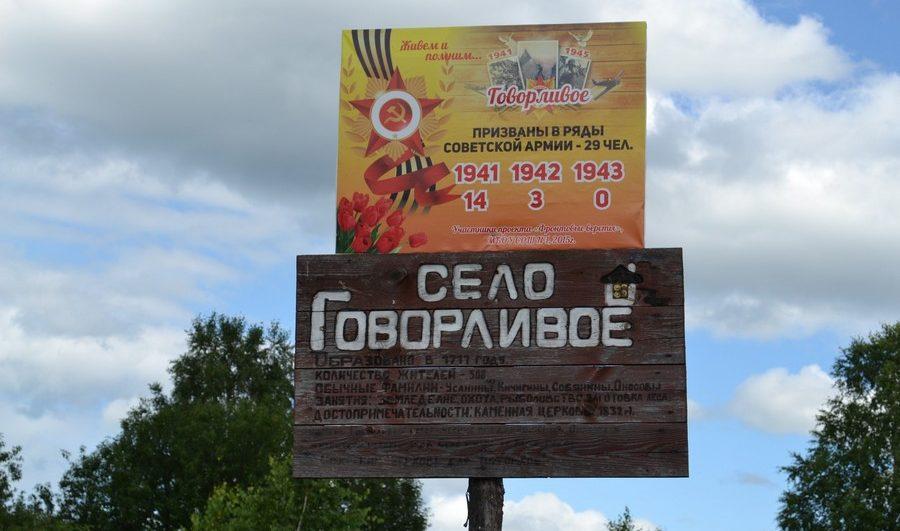Село Говорливое, р.Вишера / Достопримечательности реки Вишера / ketvilz.ru
