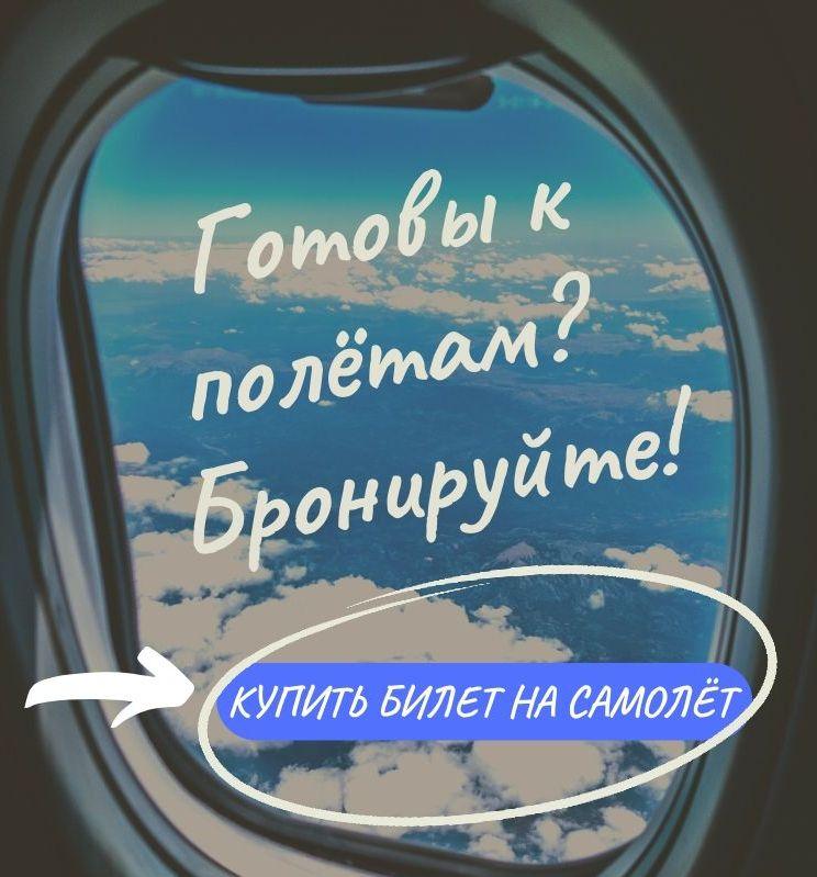 Бронировать авиабилеты online / ketvilz.ru