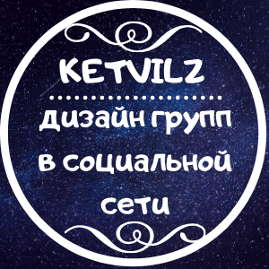 Дизайн групп в социальной сети / ketvilz.ru