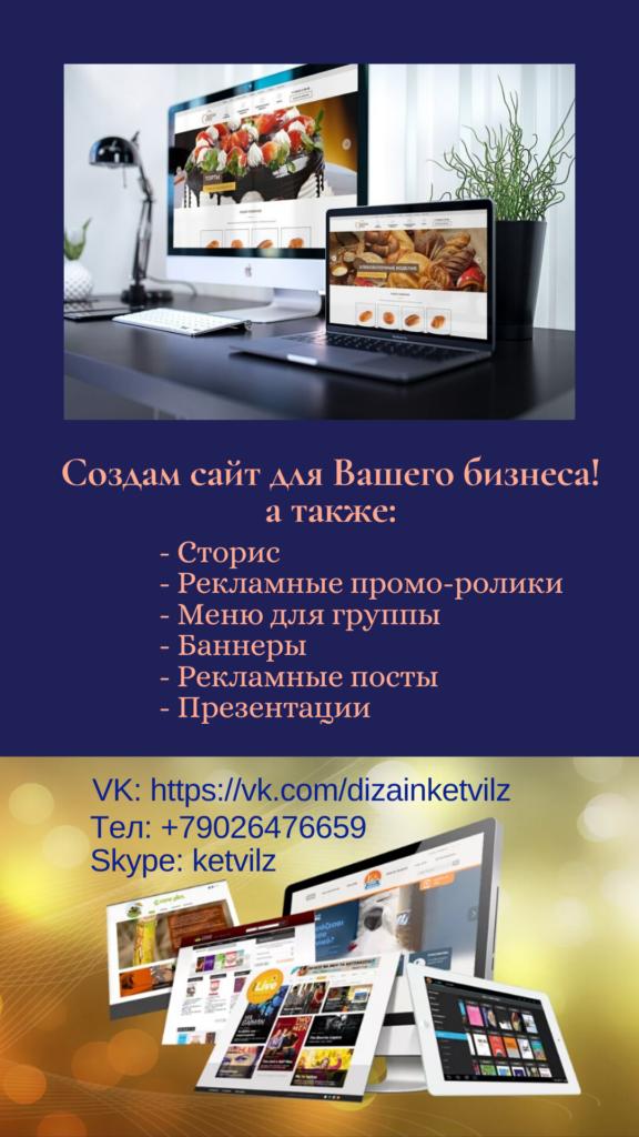 Создам сайт под ключ, дизайн группы / ketvilz.ru