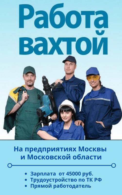 Вахтовый метод работы / работа вахтой /ketvilz.ru