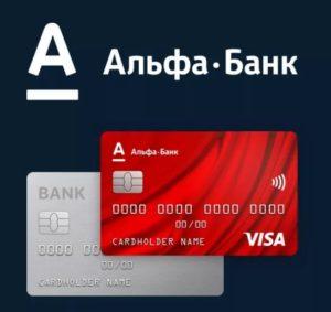 Дебетовая карта Альфа-банка