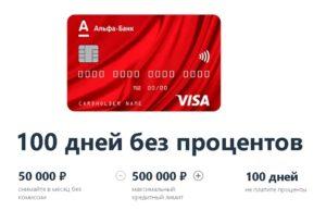 100 дней без процентов от Альфа-банк / ketvilz.ru