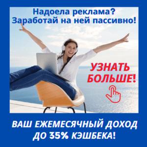 Пассивный доход из любой точки мира / ketvilz.ru